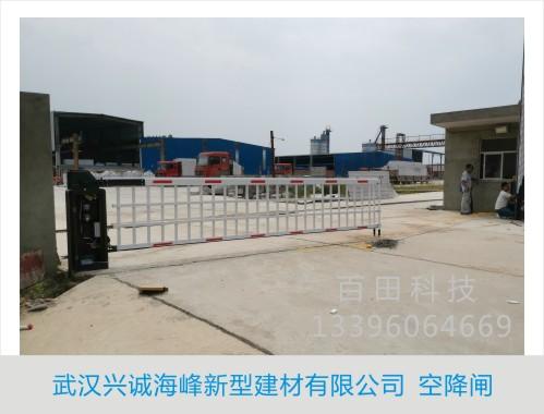 阳逻武汉兴诚海峰新型建材有限公司空降闸